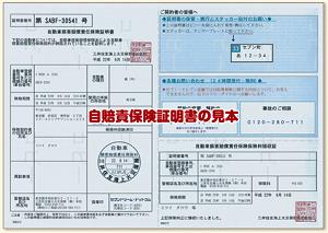 自賠責 保険証明書