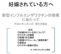 厚生労働省 PDF