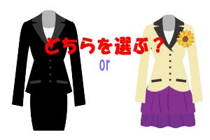 ママスーツ どれを選ぶ