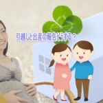 引越しと出産の報告はがきは出産前と出産後で違う?年賀状でも!