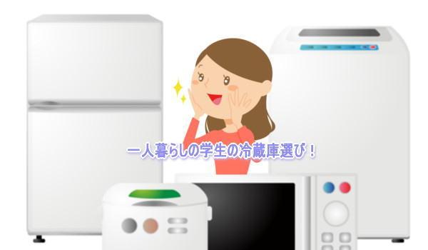 冷蔵庫 一人暮らし 学生