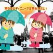 ディズニー 雨の日 雨合羽