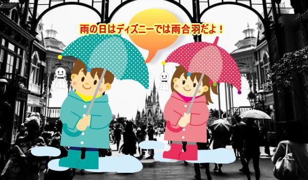 雨の日のディズニーの服装は雨合羽!子連れでの楽しみ方は ...