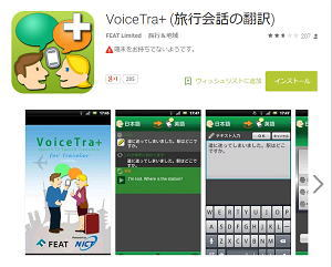 Voice Tra+