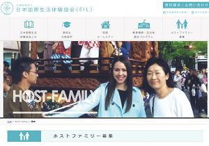 日本国際生活体験