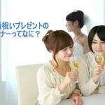 結婚祝いのプレゼントのマナーは?友達の相場は1万円でよいの?
