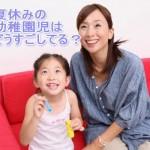 夏休みの幼稚園児の過ごし方は習い事や預かり保育を賢く利用!