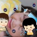 インフルエンザの症状で予防接種済と風邪は?子供の看病と家族感染