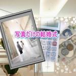写真だけの結婚式!フォト婚で福岡の費用と実体験でランキングも紹介!