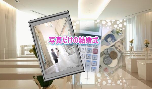 写真だけの結婚式 フォト婚 福岡