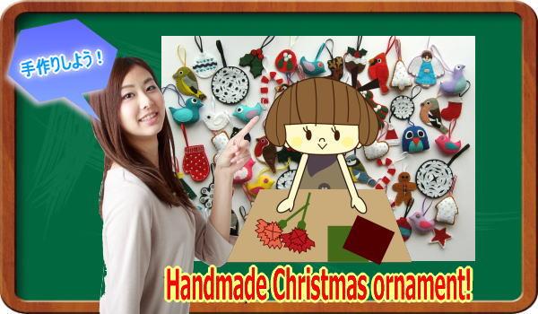 クリスマス 飾り付け 手作り 子供