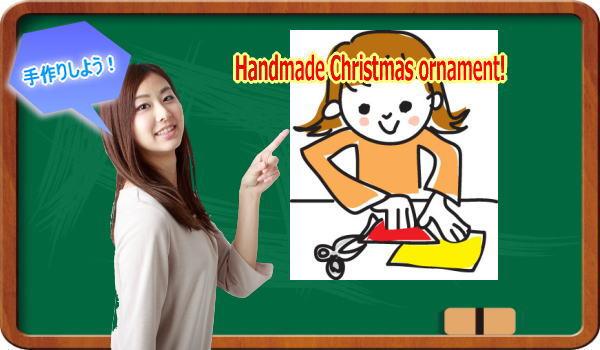 クリスマス 飾り付け 手作り 折り紙