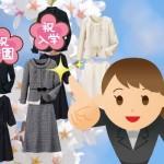 入学式と卒園式ではママのスーツを着まわしコーディネート!