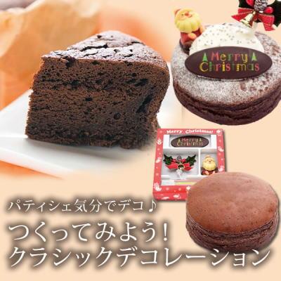 クリスマスケーキ 手作り キット3