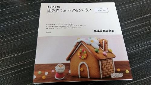 無印のお菓子の家1