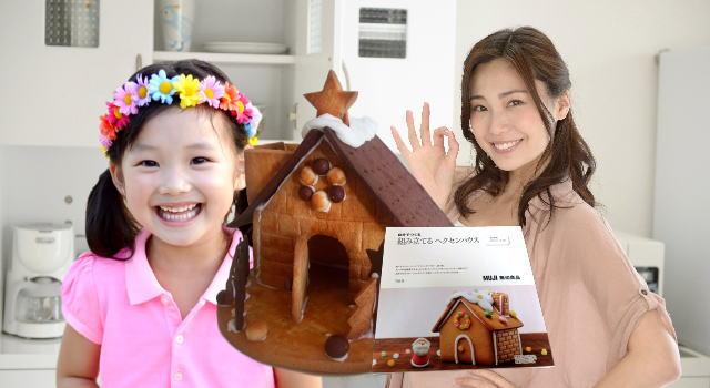 クリスマスのお菓子の家のキットで子供たちと思い出作り!