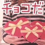 バレンタインの友チョコは簡単にかわいいレシピ!ラッピングアイデア