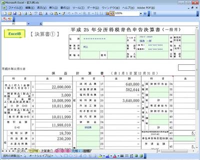 エクセル簿記 決算書
