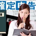 青色申告の帳簿とは10万円と65万円控除の違いは?保存方法も!