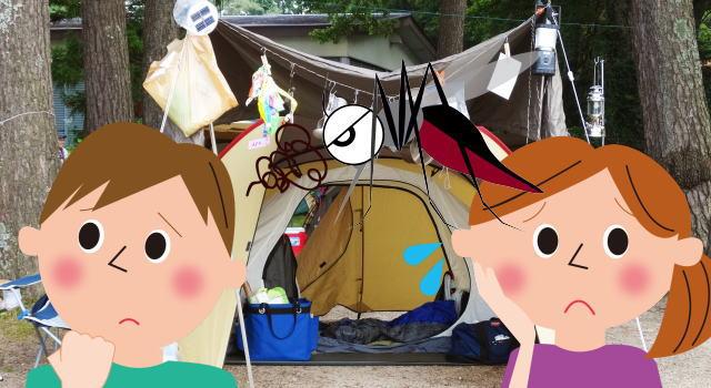 キャンプ テント 虫よけ